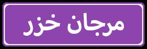 Marjan Khazar